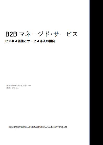 B2Bマネージド・サービス ビジネス価値とサービス導入の傾向