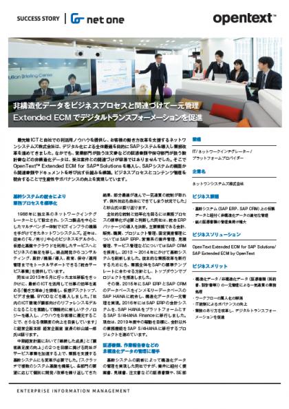 Solution for SAPの導入事例:ネットワンシステムズ株式会社様