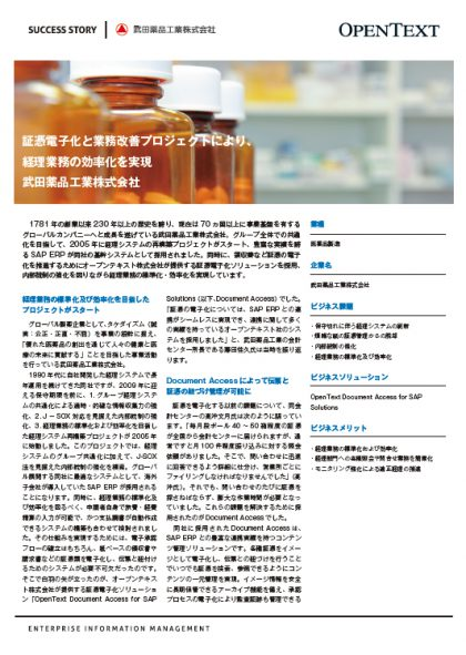 Solution for SAPの導入事例:武田薬品工業株式会社様
