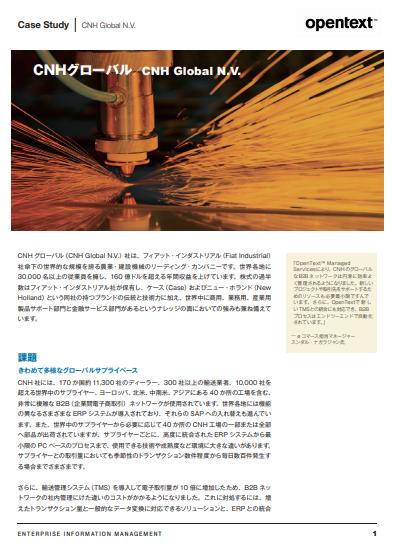 導入事例-CNHグローバル-