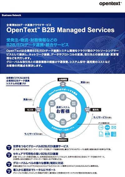 企業間B2Bデータ連携クラウドサービス