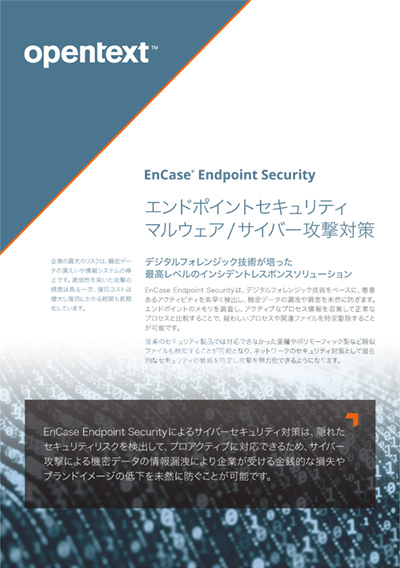 エンドポイントセキュリティ マルウェア/サイバー攻撃対策