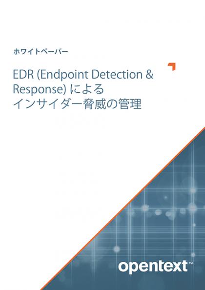 EDR(Endpoint Detection & Response)によるインサイダー脅威の管理