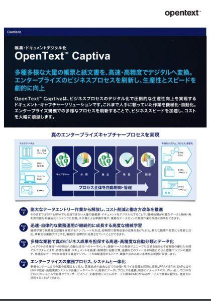帳票・ドキュメントデジタル化ソリューション
