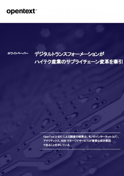 【ハイテク業界向け】<br>デジタルトランスフォーメーションがハイテク産業のサプライチェーン変革を牽引