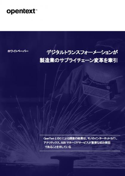 【製造業界向け】<br>デジタルトランスフォーメーションが製造業のサプライチェーン変革を牽引