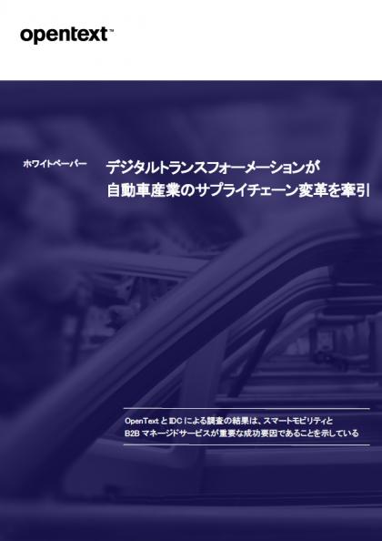 【自動車業界向け】<br>デジタルトランスフォーメーションが自動車産業のサプライチェーン変革を牽引