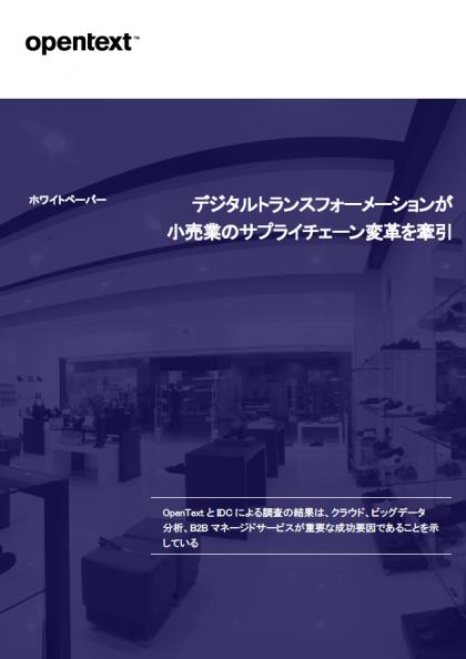 【小売業界向け】<br>デジタルトランスフォーメーションが小売業のサプライチェーン変革を牽引