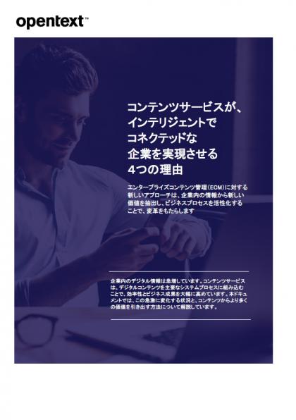 コンテンツサービスが、インテリジェントでコネクテッドな企業を実現させる4つの理由