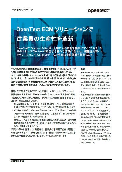 OpenText ECMソリューションで従業員の生産性を革新