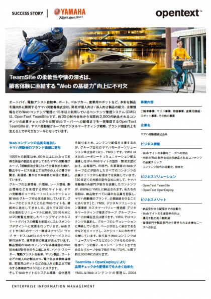 TeamSiteの導入事例:ヤマハ発動機株式会社様