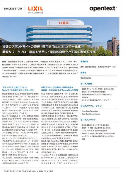 TeamSiteの導入事例:株式会社LIXIL様