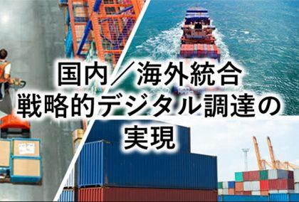 国内/海外統合・戦略的デジタル調達の実現