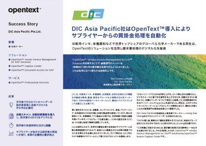 OpenText Vendor Invoice Management for SAP Solutionsの導入事例:DIC Asia Pacific様