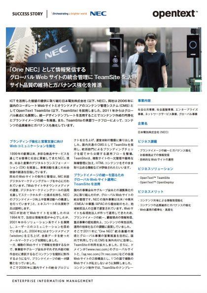 OpenText TeamSiteの導入事例:日本電気株式会社(NEC)様