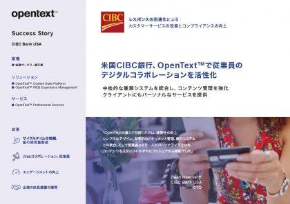 OpenText Content Suite Platformの導入事例:CIBC銀行様