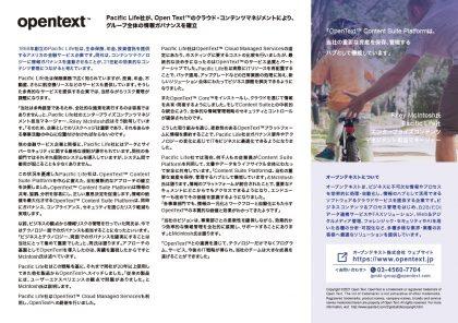 OpenText Content Suite Platformの導入事例:Pacific Life様