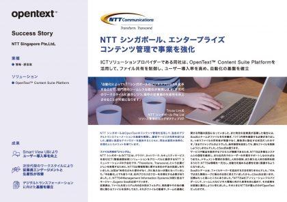 OpenText Content Suite Platformの導入事例:NTTシンガポール様